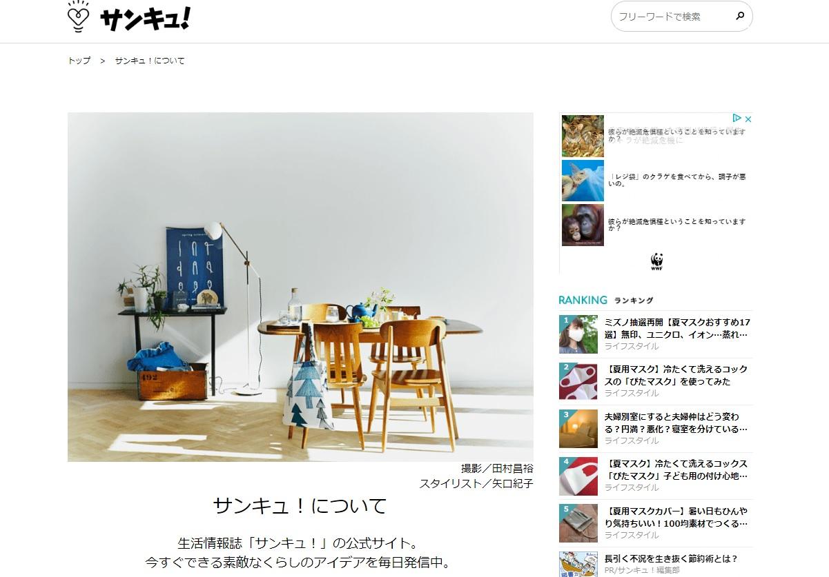サンキュ!ウェブサイト写真