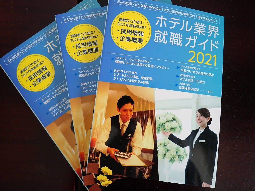 ホテル業界就職ガイド